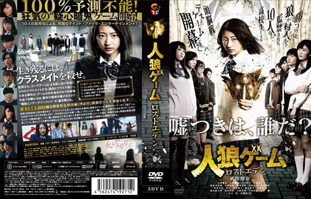 DVD「人狼ゲーム ロストエデン」のジャケット写真