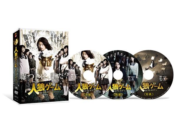 DVD「人狼ゲーム ロストエデン」は3月28日(水)発売