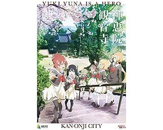 イベント期間中、香川県観音寺市内で掲出される新作のコラボポスター