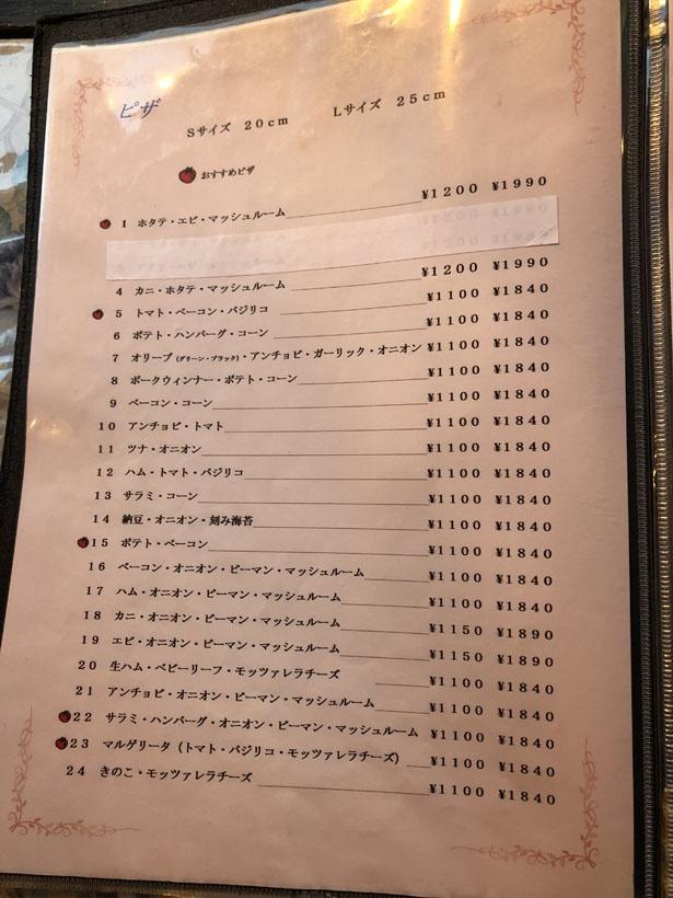 22種類のピザがずらり並んだ趣きのあるメニュー。Sサイズ20cm、Lサイズ25cm