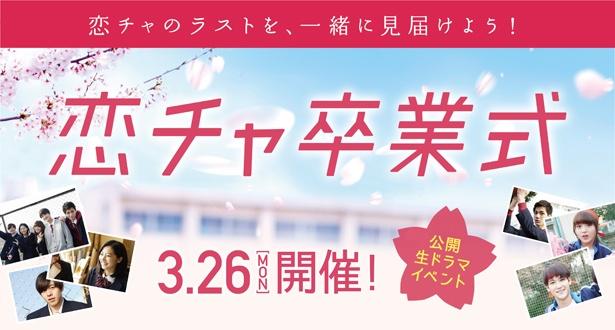 """3月26日(月)の「恋チャ卒業式」では、抽選で選ばれた視聴者の前で、キャストが""""公開生ドラマ""""に挑戦"""