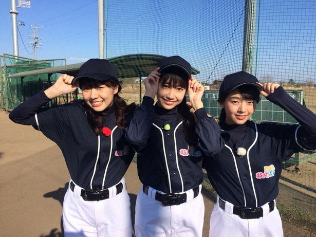 女子プロ野球チーム「愛知ディオーネ」に挑む須田亜香里、野村実代、高畑結希(写真左から)