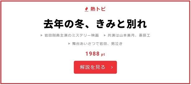 公開中の岩田剛典主演映画「去年の冬、きみと別れ」。共演には斎藤工や山本美月ら