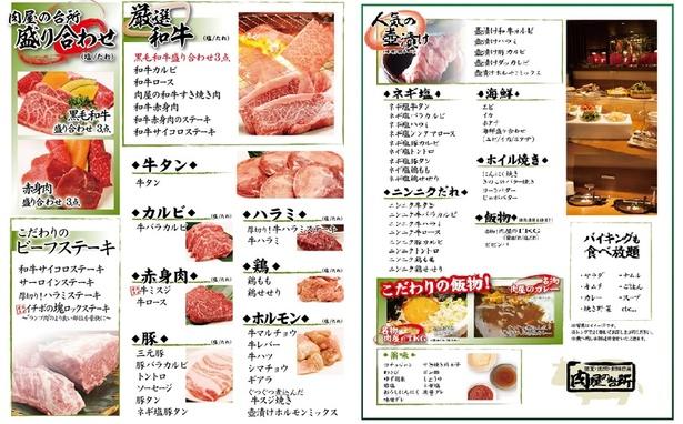 「肉屋の台所 和牛コース」(通常4980円)のメニュー。このほかキムチやナムル、サラダなども食べ放題