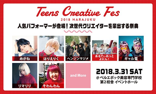 3月31日に原宿で開催される「TCF2018」