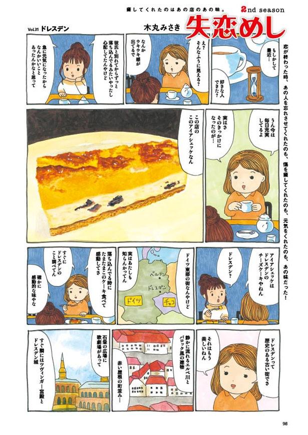 関西ウォーカー連載マンガ「失恋めし」Vol.31 ドレスデン(ページ1)