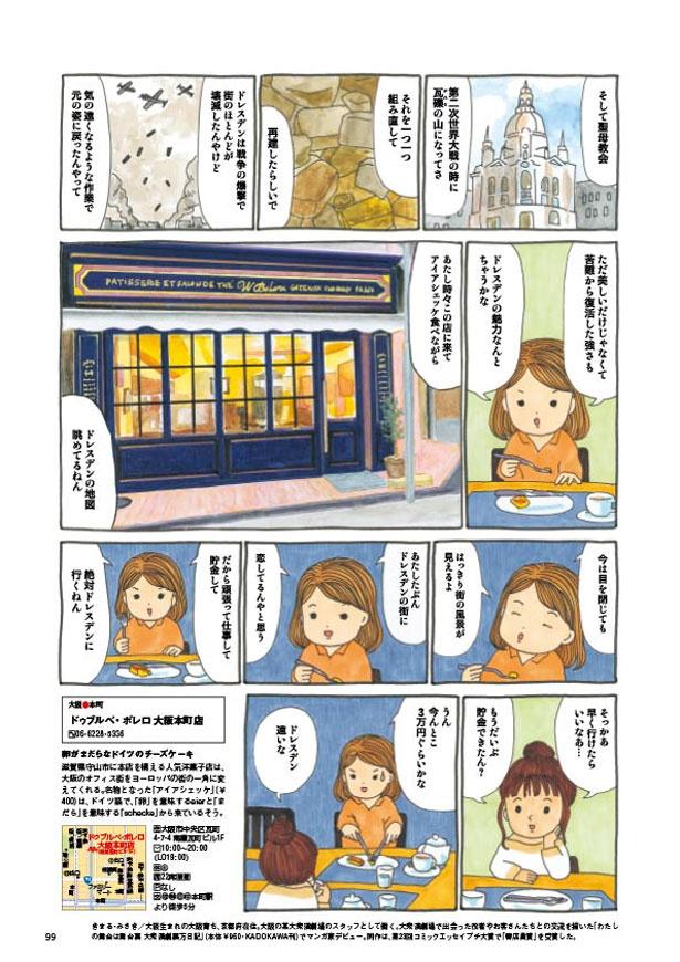 関西ウォーカー連載マンガ「失恋めし」Vol.31 ドレスデン(ページ2)