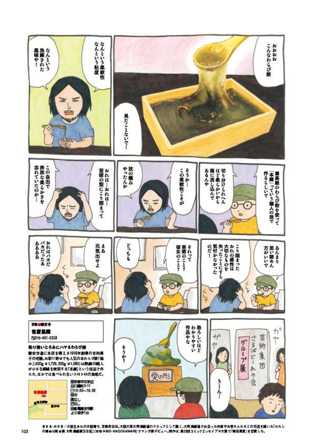 関西ウォーカー連載マンガ「失恋めし」Vol.34 極み(ページ2)