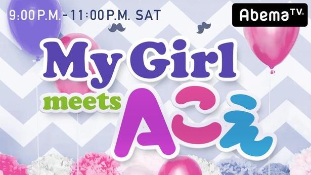 「My Girl meets Aこえ」は、3月17日(土)夜9時よりAbemaRADIOにて放送