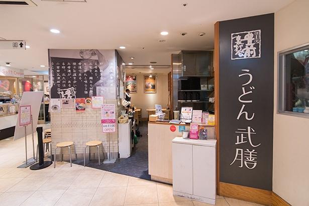 福岡パルコ本館B1Fに店を構える