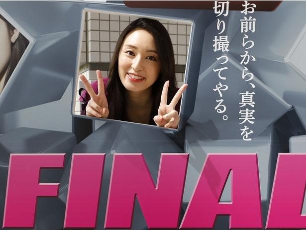 ドラマ「FINAL CUT」