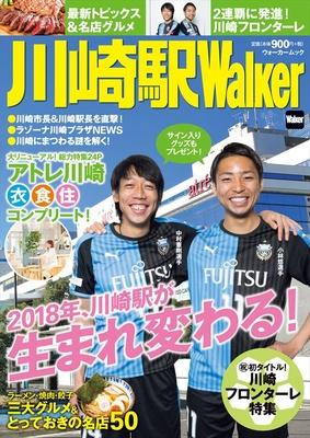 ムック「川崎駅Walker」では、川崎駅や周辺エリアの情報を紹介している