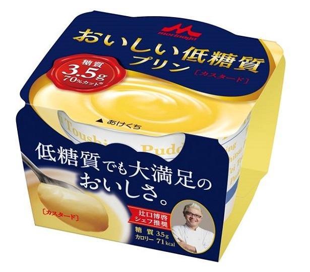「おいしい低糖質プリン カスタード」(税抜125円)はカスタードのコクがアップして再登場!