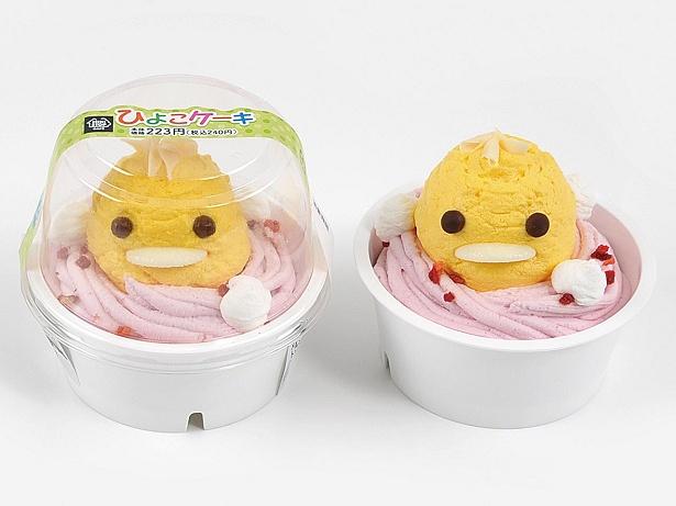 かわいらしい「ひよこケーキ」(240円)。関東・東海・近畿・四国・九州では3月20日(火)、東北では3月21日(祝)発売