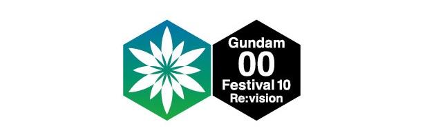 """「ガンダム00 Festival 10 """"Re:vision""""」が4月14日に開催"""