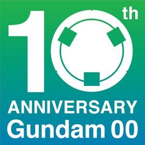 「機動戦士ガンダム00」10周年記念イベントのチケットが絶賛発売中!