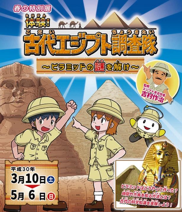 特別展「体験!古代エジプト調査隊~ピラミッドの謎を解け~」 / 3月10日(土)~5月6日(日) ピラミッドの謎を解こう