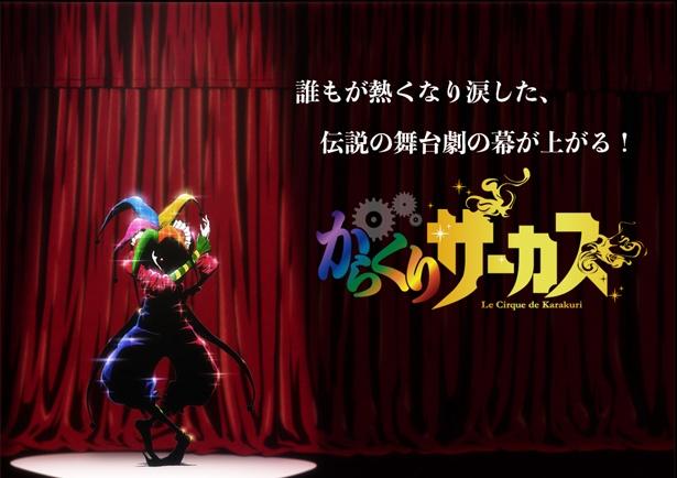 「からくりサーカス」のアニメ化を記念してティザービジュアルも公開