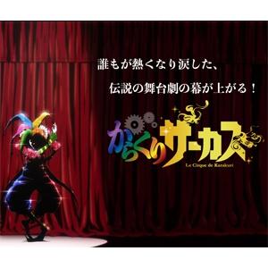「からくりサーカス」TV アニメ化決定!主人公・才賀勝役の声優オーディションも開催!