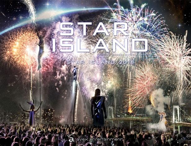 お台場が再び熱気に包まれる!さらなる進化を遂げた「STAR ISLAND 2018」に乞うご期待