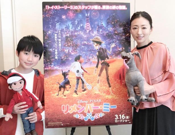 『リメンバー・ミー』日本版声優の石橋陽彩と松雪泰子