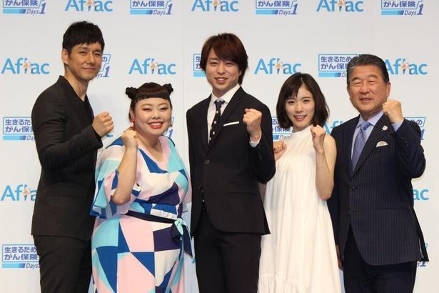 アフラックの新商品発表会に登場した西島秀俊、渡辺直美、櫻井翔、松岡茉優、徳光和夫