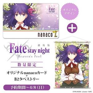 劇場版「Fate/stay night[Heaven's Feel]」よりnanaco付きタペストリーが予約受付中