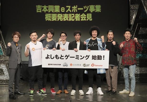 ロンドンブーツ1号2号・田村淳(写真左端)らよしもと芸人や、ジョビン(同左から2人目)らプロゲーマーが、「よしもとゲーミング」をPR