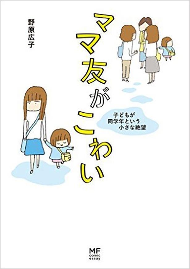 単行本発売中『ママ友がこわい 子どもが同学年という小さな絶望』