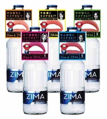 「Kiss A-ZIMA 〜ZIMAの味はキスの味〜」キャンペーンは4月12日よりスタート