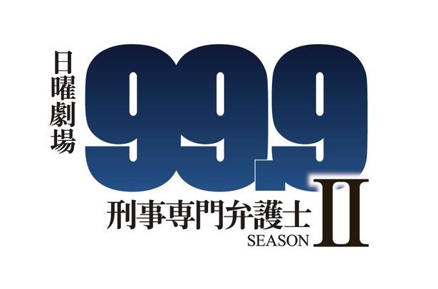 「99.9-刑事専門弁護士-SEASONII」最終回は3月18日(日)夜9時から2時間スペシャルで放送