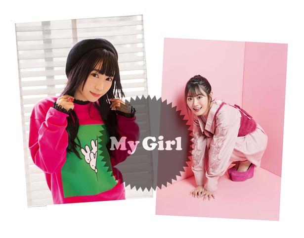 「My Girl vol.21」付録ポスター