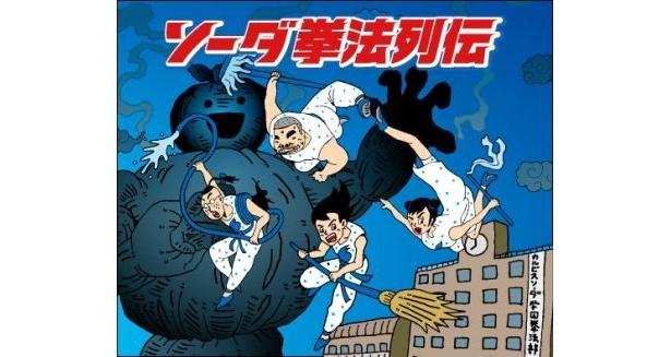 モバイルサイト限定で「ソーダ拳法列伝」も配信中!