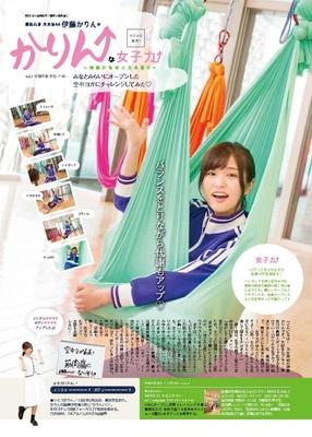 横浜ウォーカー2017年5月号に掲載。第1回目は空中ヨガで女子力アップ!