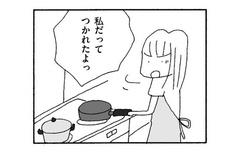 私だって疲れたよ ママ友がこわい(8)【連載】