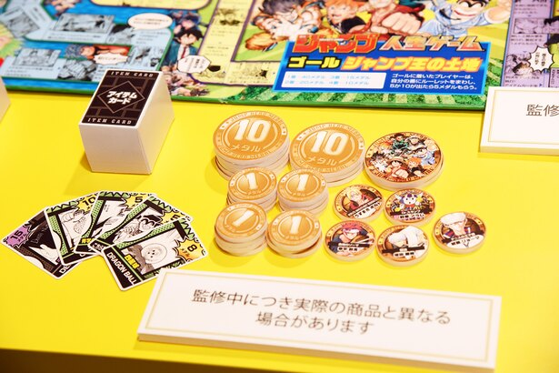 「人生ゲーム」でお馴染みのお札やお宝カードにも、ジャンプキャラクターが描かれている