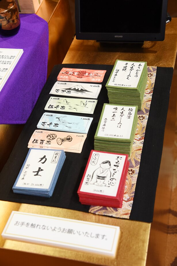 各種カードも和風のデザインになっている