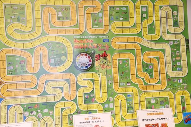 教育機関と連動して開発した「人生ゲーム」も展示