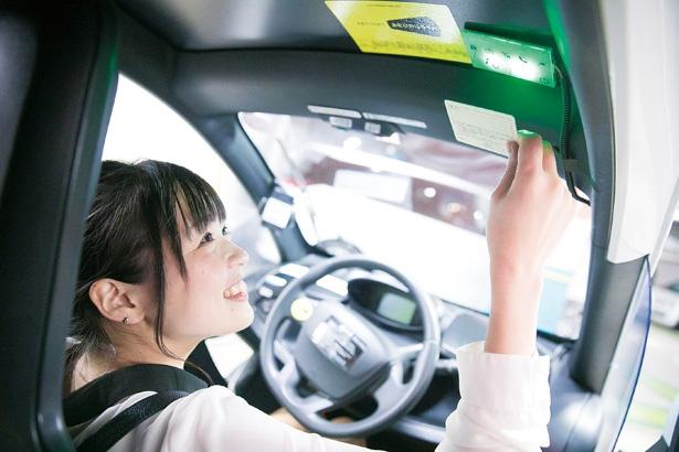 車内のカードリーダーに運転免許証をタッチして起動