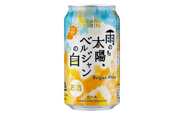 「グランドキリン 雨のち太陽、ベルジャンの白」は、オレンジピールの華やかな風味が印象的