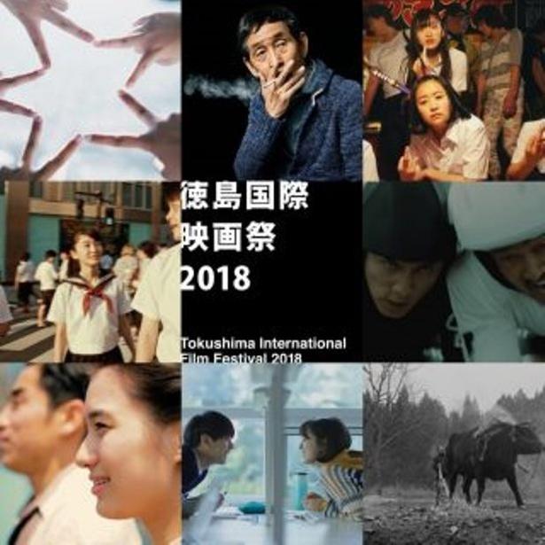 「徳島国際映画祭」がついに開幕!