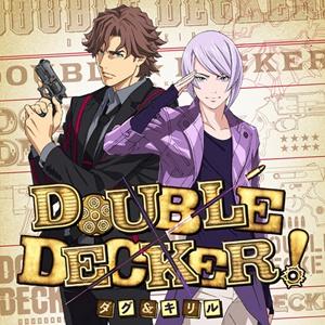 桂正和×サンライズのオリジナルアニメ「DOUBLE DECKER!ダグ&キリル」企画始動!