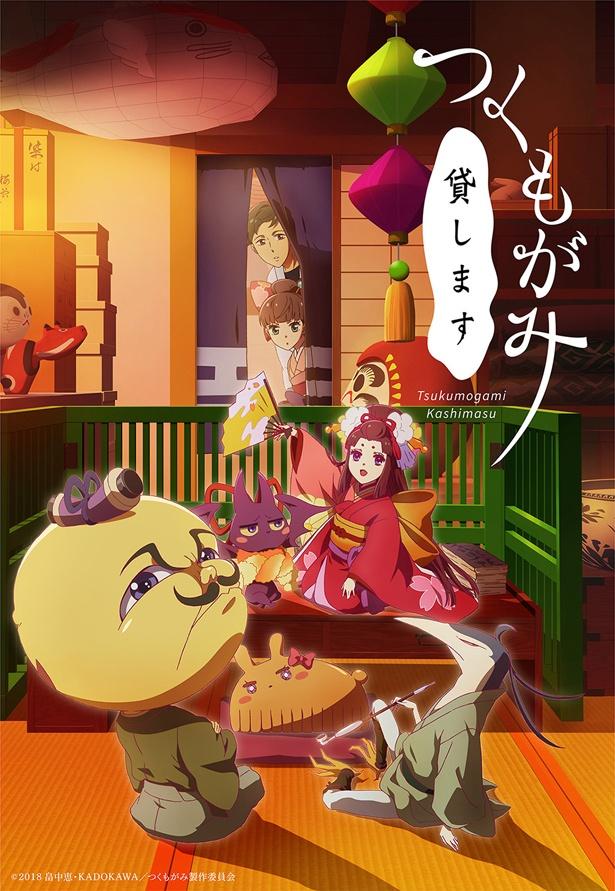 TVアニメ「つくもがみ貸します」の最新情報が公開に!