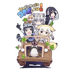 「けものフレンズ」×東武動物公園のコラボ企画開催!過去最大のキャラクターパネルが登場!