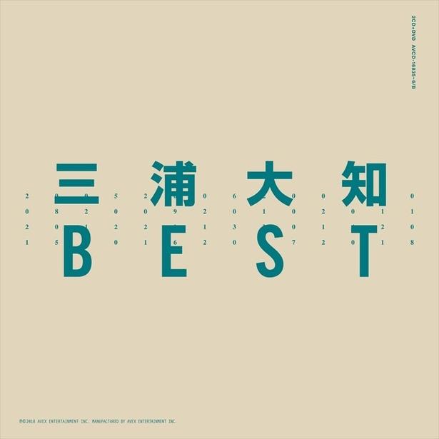 三浦大知のアルバム『BEST』(2CD+DVD)ジャケット