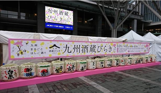 九州酒蔵びらき2018 / 3月23日(金)~25日(日) 九州各県の酒蔵がJR博多駅前広場に集結する