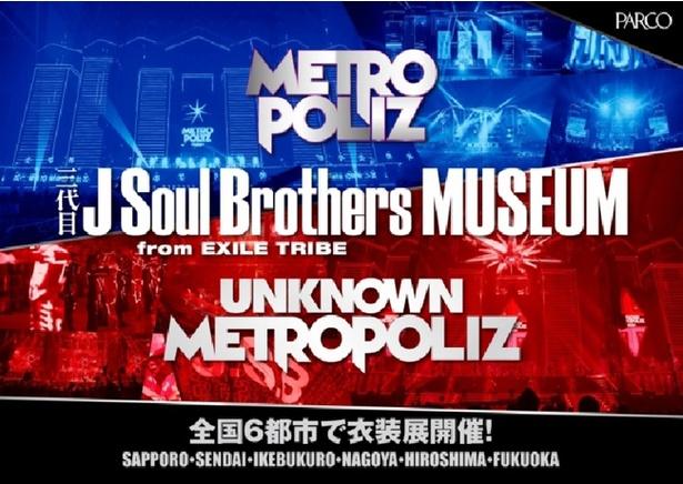 三代目 J Soul Brothers from EXILE TRIBE 「METROPOLIZ & UNKNOWN METROPOLIZ MUSEUM」/ 開催中~4月8日(日) ツアーで使用した衣裳を初展示