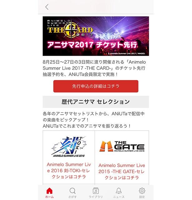 人気アニソンイベント「Animelo Summer Live」も、アニュータ会員限定でチケット先行抽選予約が行われた