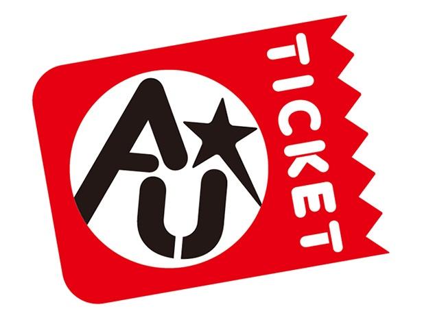アニュータとも連動しているチケット先行申込サービス「ANiUTaチケット」
