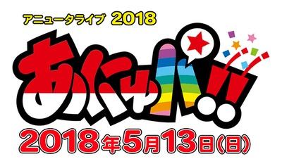 アニュータ主催のアニソンライブ「あにゅパ!!」。2018年は5月13日(日)に幕張メッセで開催